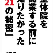 """電子書籍『整体院を開業する前に知りたかった""""21""""の秘密』のご案内"""