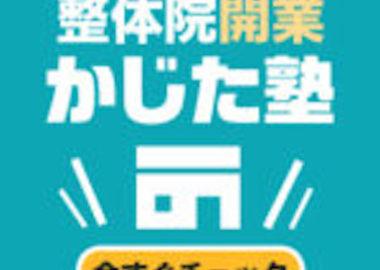 独立開業希望者向けコース「整体院開業・かじた塾」の塾生募集中!