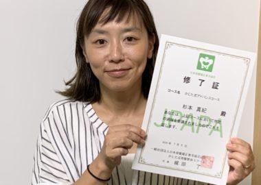 杉本真紀さん(セラピスト)