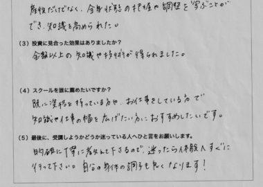 受講生の声:自宅サロン開業予定:小山美希さん(理学療法士・PT)